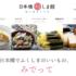 記者発表10月20日(火)東京「日本橋ふくしま館」にて開催!