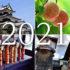 2021福島前進始動します!